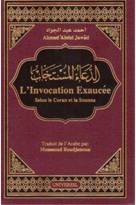 L'Invocation Exaucée (selon le Coran et la Sounna)