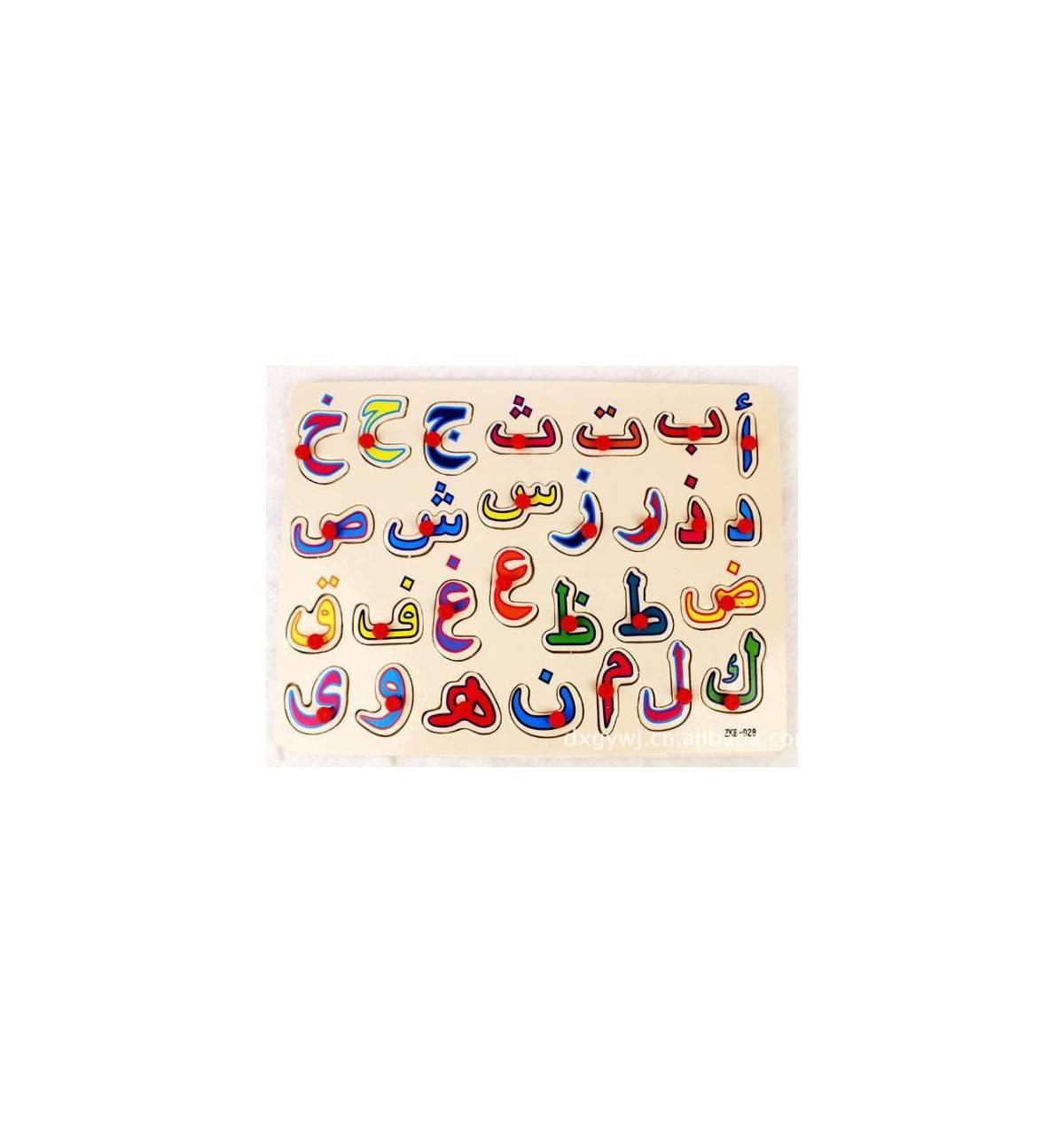 Tableau Puzzle En Bois Pour Apprendre Lalphabet Arabe Bismillah