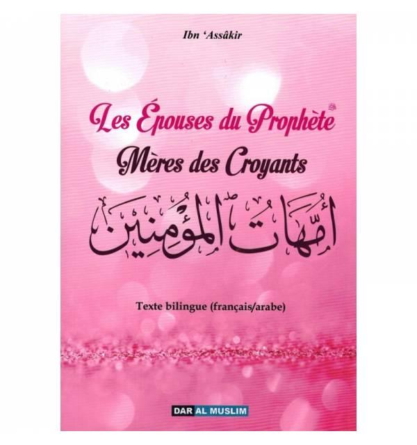 les épouses du prophète (pbsl) mères des croyants