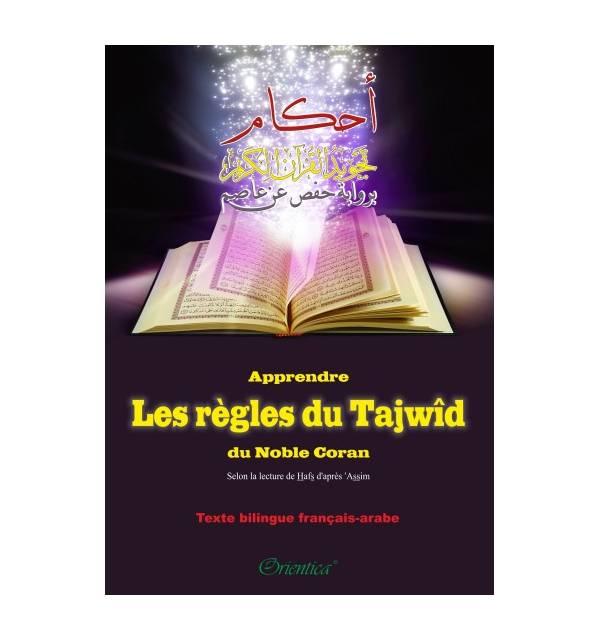 Apprendre les Règles du Tajwîd du Noble Coran (bilingue français/arabe)